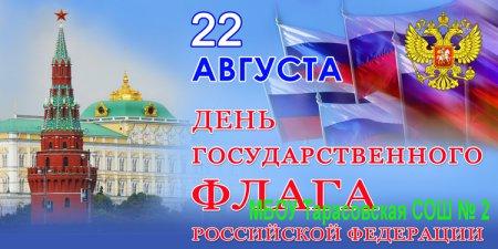 День флага - 22 августа